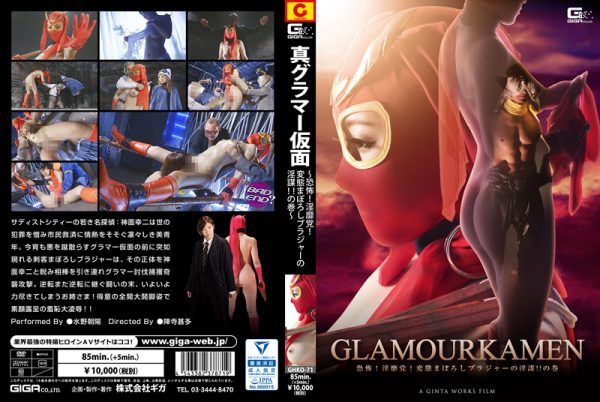 GHKO-71 New Glamour Mask –Fear of the Lecherous Party
