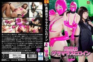 GHKO-74 Exposed Glamorous Heroine Rougelous Shiho Egami