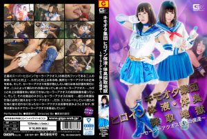 GHKO-75 Gross Otaku Gathering Heroine's Body Odor and Fluid – We are followers of Sailor Aquos- Yuri Shinomiya
