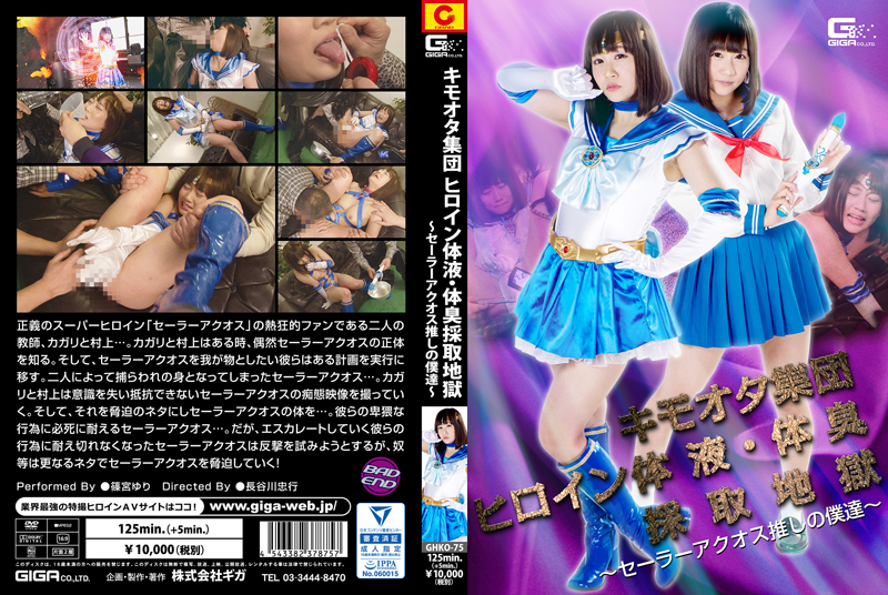 GHKO-75 Gross Otaku Gathering Heroine's Body Odor and Fluid – We are followers of Sailor Aquos- Yuri Shinomiya
