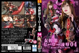 GHKO-77 Female Cadre Insulting Hero – Justice Space Investigator Kneeling to the Evil Chisa Shihono