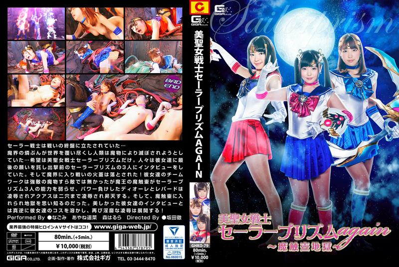 GHKO-79 Sailor Prism Again - Devil Tentacle Pot Hell Nagomi Haruna Ayane Harura Mori