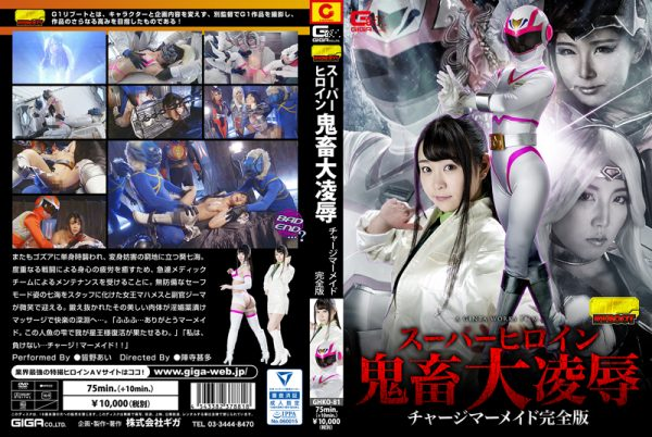 GHKO-81 Superheroine Demolish Super-insult - Charge Mermaid Full Version Ai Minano