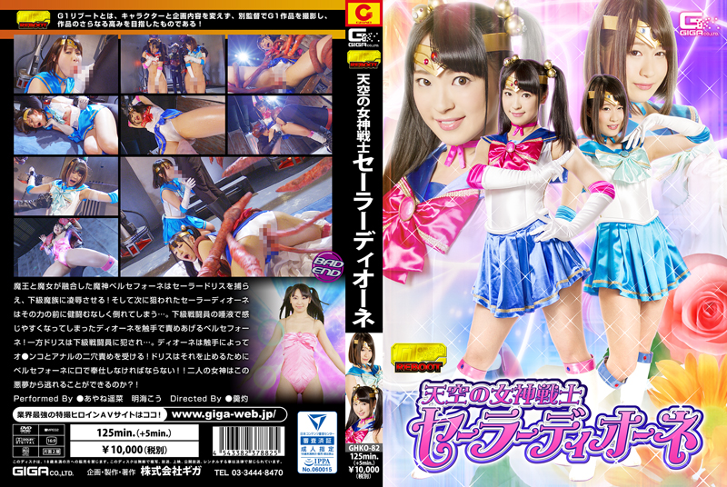 GHKO-82 Heavenly Goddess Fighter Sailor Dione Haruna Ayane Ko Asumi