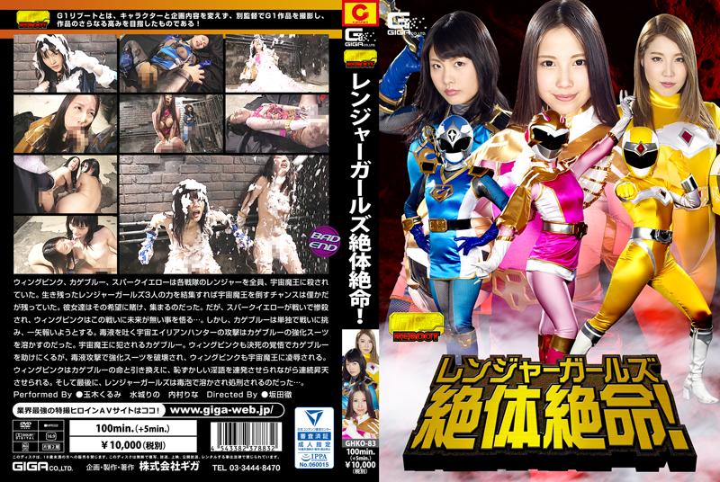 GHKO-83 Ranger Girls in Grave Danger Kurumi Tamaki Rino Mizushiro Rina Utimura