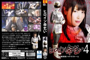 GHKO-86 Heroine Begging for Life -Shadow Storm Akari Niimura