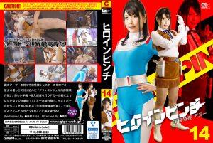 GHKO-96 Heroine Pinch14 -Space Investigator Ami Akari Niimura