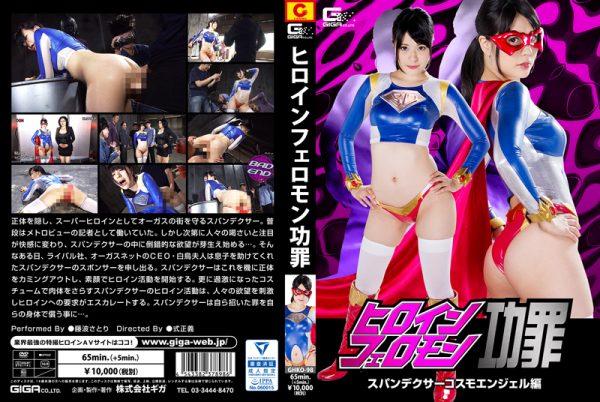 GHKO-98 Heroine Pheromone Deserts -Spandexer Cosmo Angel Satori Fujinami
