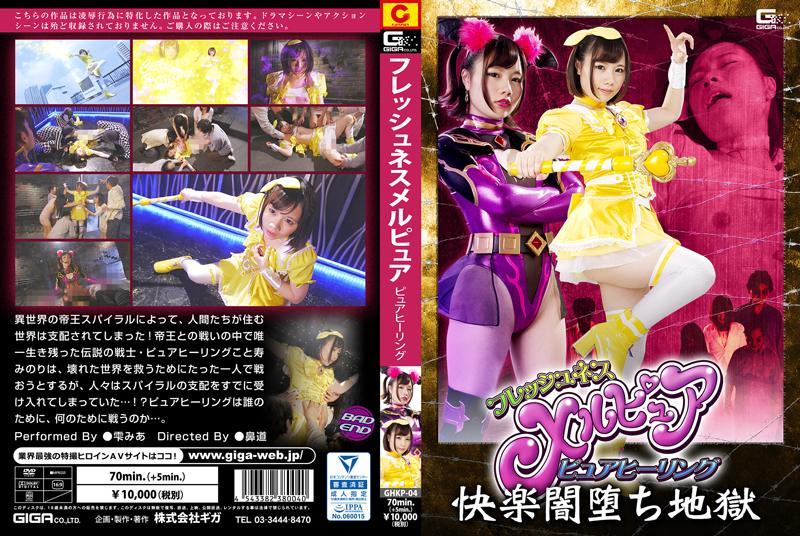 GHKP-04 Freshness Melpure Pure Healing -Pleasure Hell Fallen to the Darkness Mia Shizuku