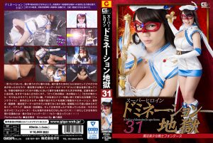 GHKP-06 Superheroine Domination Hell 31 -Beautiful Witch Girl Fontaine Kaho Shibuya