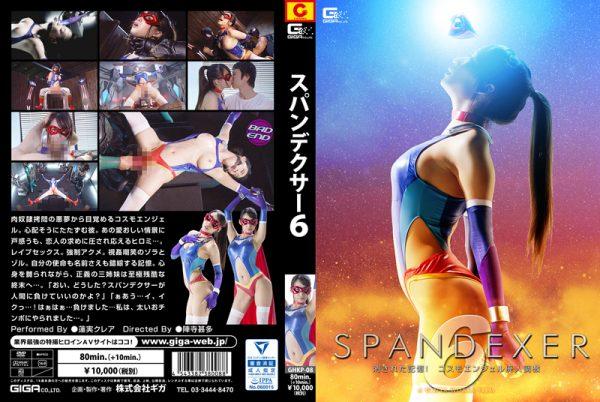 GHKP-08 SPANDEXER 6 -Erased Memory! Cosmo Angel Cripple Training! Kurea Hasumi
