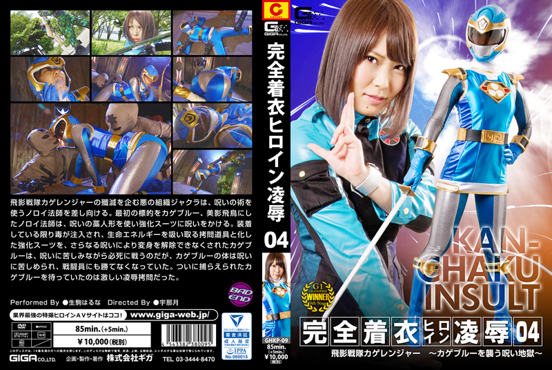 GHKP-09 Completely Clothed Insult Kage Ranger -The Curse Hell Attacks Kage Blue- Haruna Ikoma