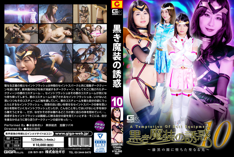 GHKP-14 Black Dress Temptation Vol.10 -Holy Light Fall into the Darkness- Aoi Mizutani Yui Misaki Tubaki Kato