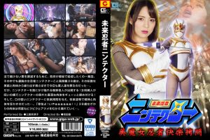GHKP-16 Future Ninja Nintector-Beautiful Ninja Pleasure Torture Natsuko Mishima