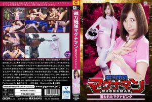 GHKP-17 Magnetic Force Magnaman -Targeted Magna Pink Erina Sakuragi, Minami Uemura