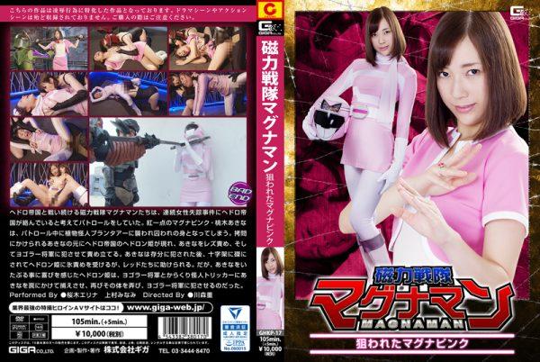 GHKP-17 Magnetic Force Magnaman -Targeted Magna Pink Erina Sakuragi Minami Uemura