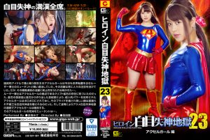 GHKP-19 Heroine White Eye Blackout Hell 23 Accel Girl Misa Suzumi
