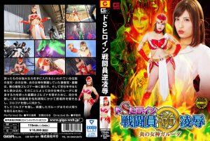 GHKP-23 Sadistic Heroine Insulting Combatant Back -Fire Goddess Garuda