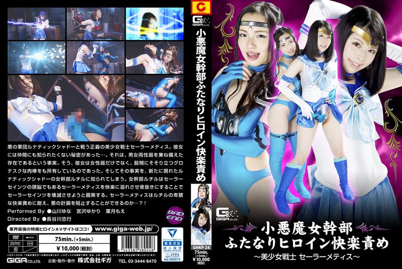 GHKP-24 Devilish Female Cadre Hermaphrodite Heroine Pleasure Torture -Beautiful Girl Fighter Sailor Metis-