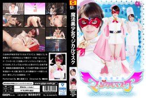 GHKP-25 Beautiful Witch Girl Magical Mask -Lecherous Cake Shop in the Town- Koko Nanahara