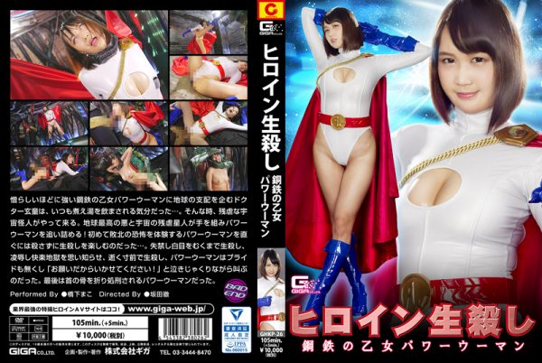 GHKP-26 Heroine Half-Killing -Iron Girl Power Woman Mako Hashimoto