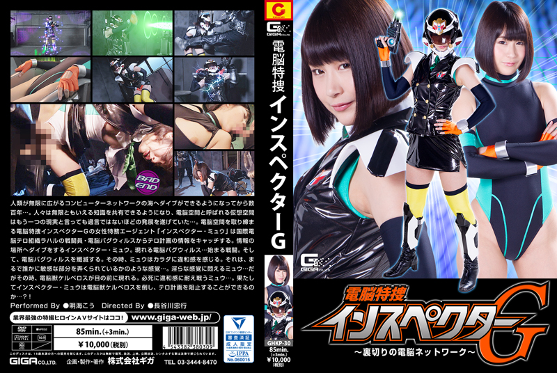 GHKP-30 Cyber Special Agent Inspector G -Betrayal of Cyber Network- Ko Asumi