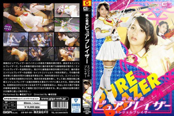 GHKP-32 Princess Fighter Pure Blazer -Angel Blazer Amina Takagi