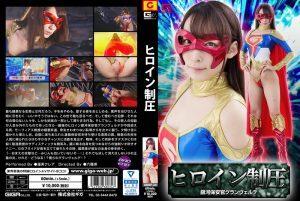 GHKP-34 Heroine Conquered -Galaxy Agent Gran Verde Kurea Hasumi