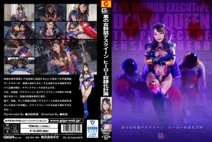 GHKP-35 Evil Female Cadre Death Queen -Hero Slave Project Mao Hamasaki
