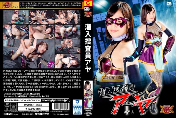 GHKP-38 Undercover Agent Aya Moe Haduki
