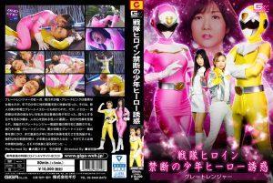 GHKP-40 Battle Heroine -The forbidden Temptation for Boy Hero -Great Ranger Beautiful Heroine Tempts Handsome Boy Hero Hibiki Ootuki, Makoto Takeuchi
