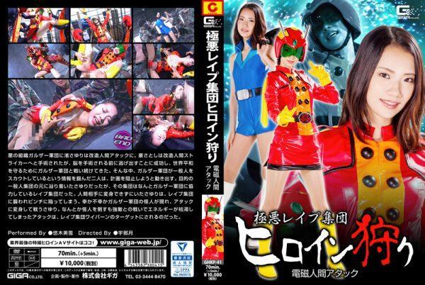 GHKP-41 Brutal Gang Rape Party Heroine Hunting -Electromagnetic Cyborg Attack Miyuki Yuki