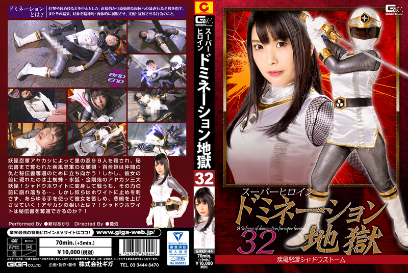 GHKP-44 Superheroine Domination Hell 32 -Shadow Storm- Akari Niimura