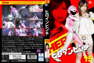 GHKP-47 Heroine Pinch 15 Martial Force Maria Wakatsuki