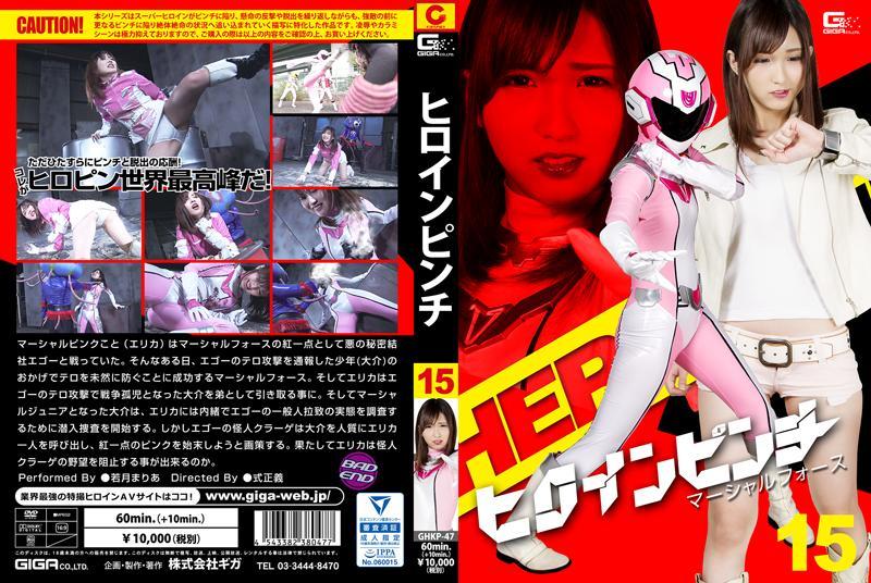 GHKP-47 Heroine Pinch 15 Martial Force Maria Wakatsuki