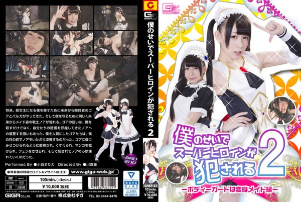 GHKP-52 Super Heroine Insulted Because of Me -Body Guard is Transformation Maid Noah- Marie Konishi