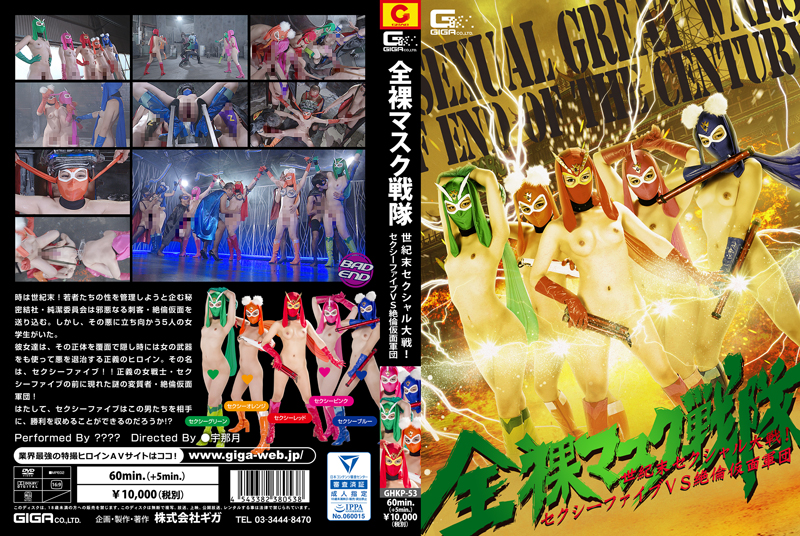 GHKP-53 Naked Mask Force -Decadent Sexual Great War! Sexy Five VS Stallion Mask Corps-
