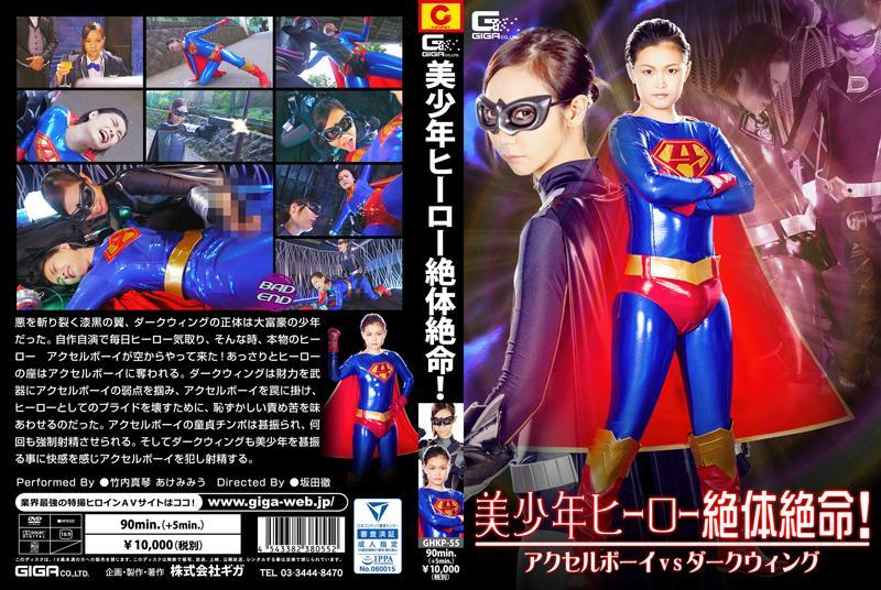 GHKP-55 Handsome Boy Hero in Crisis! Axel Boy VS Dark Wing Makoto Takeuchi, Miu Akemi