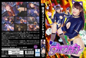 GHKP-56 Thief Brilliant Cat Mao Hamasaki