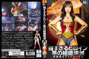 GHKP-63 Overpowered Heroine Destroys Evil Organization -Astro Beautiful Dyna Woman Hibiki Ootuki