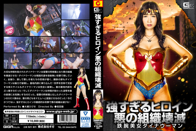 GHKP-63 Overpowered Heroine Destroys Evil Organization -Astro Beautiful Dyna Woman Hibiki Ootuki