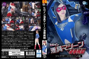 GHKP-64 Heroine Lecherous Machine Insult Torture -Spandexer Cosmo Angel Saryu Usui