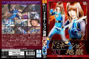 GHKP-65 Superheroine Domination Hell 33 -Saint Ninja Force Kage Ranger -Kage Blue Haruna Ikoma