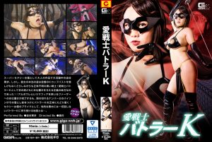 GHKP-66 Love Fighter Battler K Kaho Shibuya