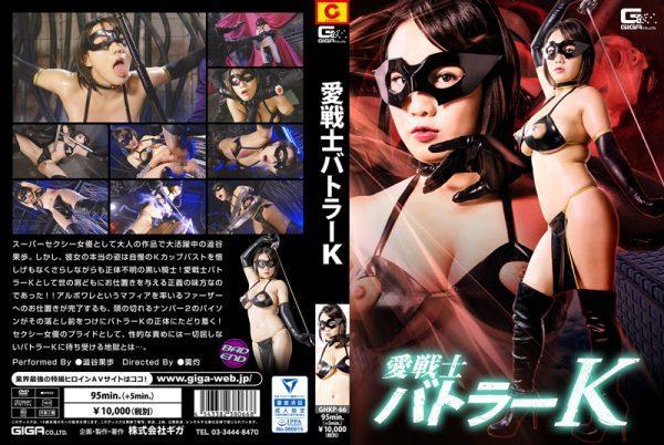 GHKP-66 Love Fighter Battler K Kaho Shibuya