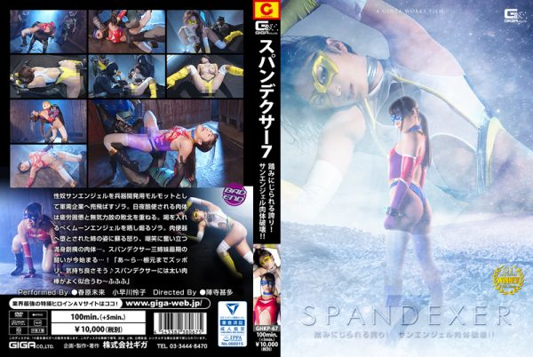 GHKP-67 SPANDEXER7 -Pride Trampled! Sun Angel Physical Destruction!!- Miki Sunohara, Reiko Kobayakawa