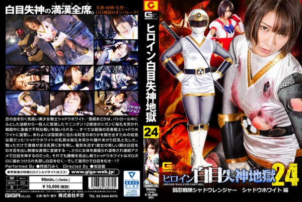 GHKP-70 Heroine White Eye Blackout Hell 24 -Shadow Ranger Shadow White Miku Abeno