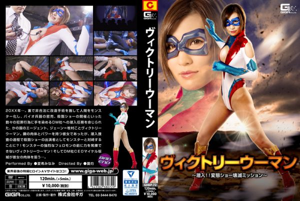 GHKP-72 Victory Woman -Infiltration!! Mission to Destroy the Nasty Show- Minami Natsuki