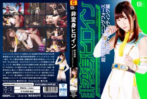 GHKP-81 Non-Transforming Heroine -Shining Force -Insulted Man Hunting