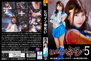 GHKP-82 Heroine Begging for Life -Sailor Melius -When the Water Planet Falling Down